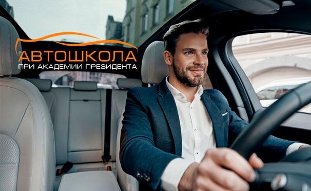 Скидка на Курсы вождения для получения прав категории B в «Автошколе при Академии президента РФ». Скидка до 32%