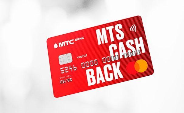 Скидка на Оформите кредитную карту MTS Cashback с бесплатным обслуживанием и получите 1000 бонусных рублей на счет «КупиКупона»