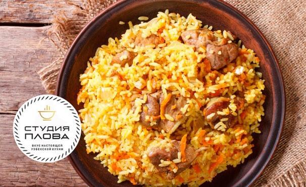 Скидка на Скидка 10% на любой заказ в «Студии плова»: готовая еда, сеты, ингредиенты для самостоятельного приготовления и кейтеринг!