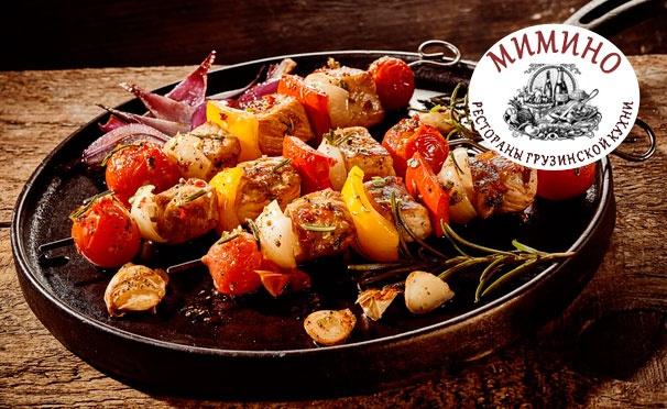 Скидка на Скидка 50% на всё меню и напитки в ресторане грузинской кухни «Мимино»