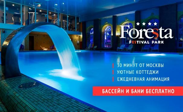 Скидка на Отдых для двоих в подмосковном отеле Foresta Festival Park: питание, бассейн, сауна, бесплатный Wi-Fi и многое другое! Скидка до 41%