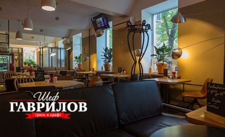 Ресторан «Шеф Гаврилов»