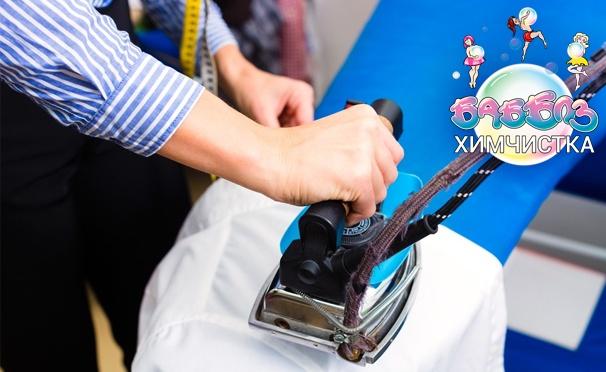 Скидка на Химическая чистка одежды и предметов интерьера, а также стирка постельного белья и не только в сети химчисток «Бабблз». Скидка 50%
