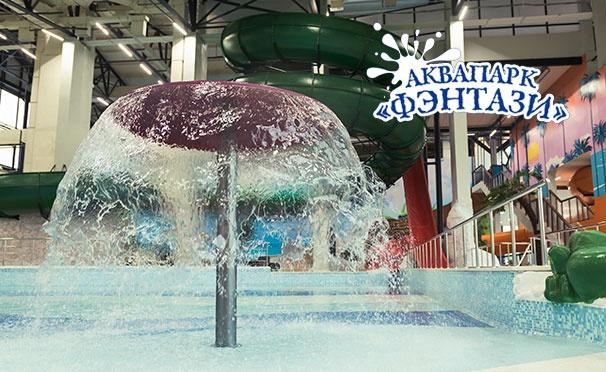 Скидка на Целый день в будни и выходные в аквапарке «Фэнтази». 4 горки и 5 бассейнов! Скидка 56%