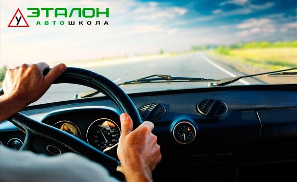 Скидка на Курс вождения автомобиля с МКПП или АКПП для получения прав категории В в автошколе «Эталон». Скидка 97%