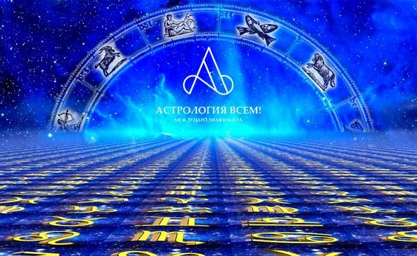 Скидка на Онлайн-курс по составлению натальной карты от международной школы «Астрология всем!». Скидка до 94%