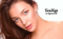 «Ботокс», лазерное омоложение