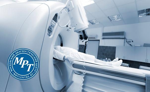 Скидка на МРТ головы, позвоночника, суставов, мягкий тканей и органов в медицинском диагностическом центре «МРТ-Центр» на «Цветном бульваре». Скидка до 61%