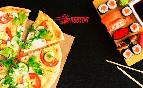Скидка на Служба доставки «Аппетит»: сет из роллов + большой выбор вкусной пиццы! Скидка 50%