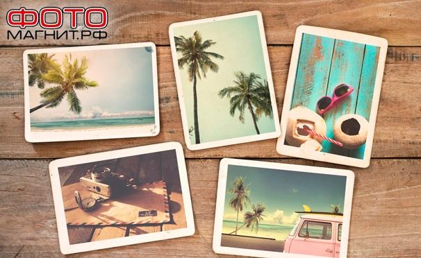 Скидка на От 10 до 30 фотомагнитов из ваших фотографий с бесплатной доставкой по всей России от сервиса «ФОТО-магнит». Скидка до 52%