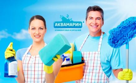 Клининговая компания «Аквамарин»