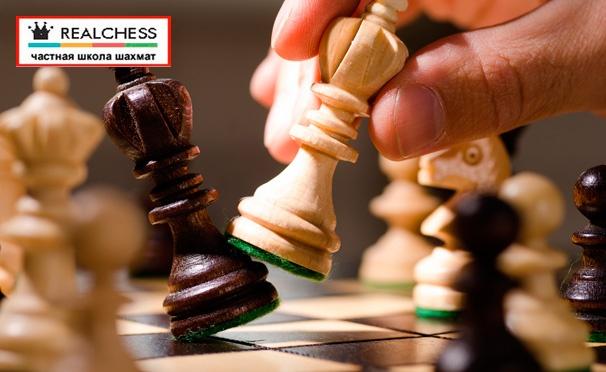 Скидка на Обучение игре в шахматы по Skype для взрослых и детей от школы шахмат Realchess: 3 занятия по 60 минут! Скидка 90%