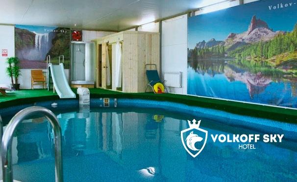Скидка на Посещение спа-зоны для взрослых и детей в загородном клубе Volkoff Sky в 14 км от Тарусы: открытый и подогреваемый бассейны, русская баня, японская горячая и холодная купели. Скидка 50%