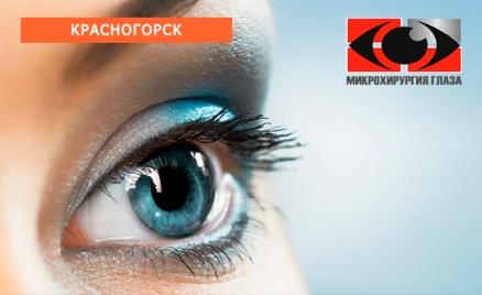 Коррекция зрения, лечение катаракты