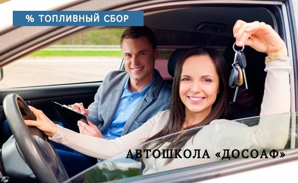 Скидка на ОбуОбучение вождению автомобиля для получения прав категории B в автошколе «ДОСОАФ» + бонусный топливный сбор! Скидка 97%