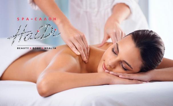 Скидка на Спа-программы на выбор в салоне красоты HaiDi: массаж, пилинг, обертывание и не только. Скидка до 53%