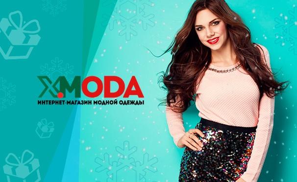 1b75aa00c1251 Купон Одежда в интернет-магазине X-moda: получите бесплатную скидку ...