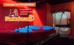 Комплекс «Банифаций» в Электростали