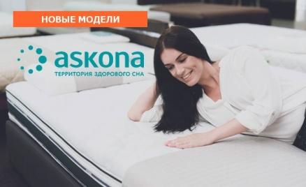 Ортопедические матрасы Askona