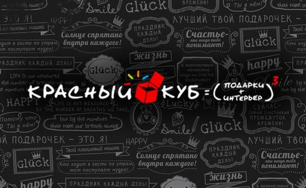 Скидка на Осенняя распродажа в интернет-магазине «Красный Куб»! Скидки до 70% на подарки
