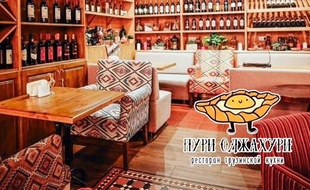 Скидка на Все меню в ресторане грузинской кухни «Пури-Оджахури»: хачапури, хинкали, суп харчо, оджахури из баранины, свинины или курицы и не только. Скидка до 50%