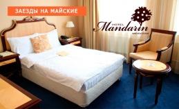 Отель Mandarin Moscow 4*