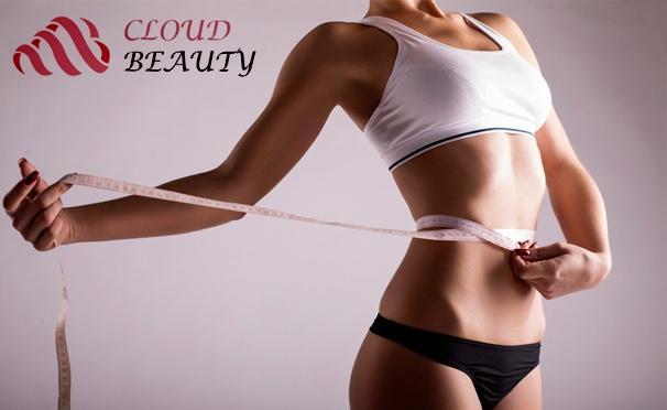 Скидка на Курс коррекции фигуры продолжительностью 4, 7 или 10 дней в центре эстетической косметологии Cloud Beauty: RF-лифтинг, LPG-массаж, обертывание с ИК-прогревом, прессотерапия и не только. Скидка до 92%