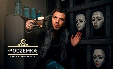 Перформанс-квесты от Podzemka