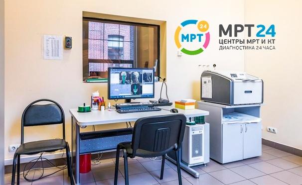 Скидка на МРТ и ангиографию на высокопольном томографе в центре круглосуточной диагностики «МРТ 24» на Павелецкой. Скидка до 48%
