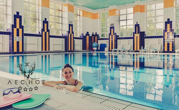Скидка на Отдых в отеле-заповеднике «Лесное» в Калужской области: проживание в номере на выбор, 4-разовое питание, бассейн, тренажерный зал, Wi-Fi, парковка и не только! Скидка до 36%