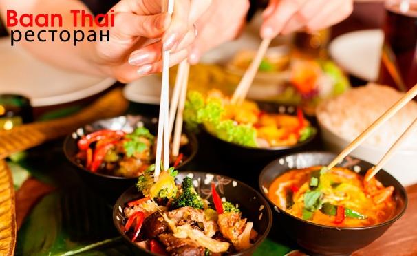 Скидка на Любые блюда и напитки в тайском ресторане «Баан Тай». Скидка 50%