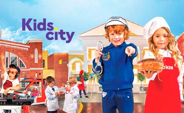 Скидка на Билеты на безлимитное посещение города профессий Kids City для детей до 13 лет. Скидка 50%