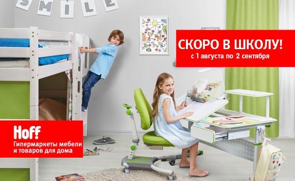 Скидка на Скоро в школу! С 1 августа по 2 сентября большая распродажа мебели и товаров для школы в магазинах Hoff. Скидки до 40%