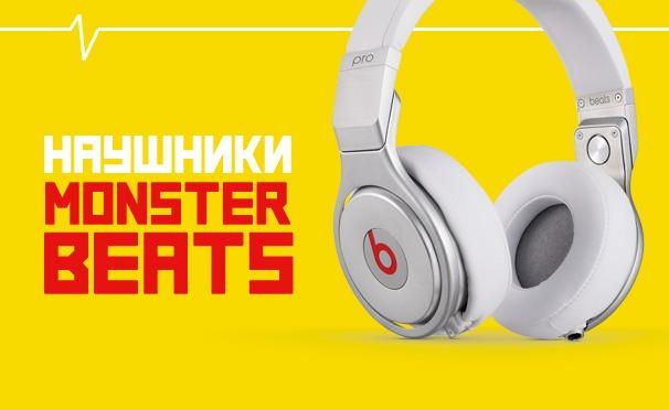 Скидка на Скидка до 83% на качественные наушники Monster Beats by Dr. Dre на выбор от интернет-магазина Town Sales