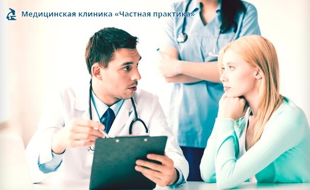 Скидка на Обследование для женщин в клинике «Частная Практика»: ПЦР-диагностика, анализ крови на гормоны, осмотр молочных желез, гинекологический осмотр, видеокольпоскопия и не только! Скидка до 86%