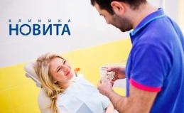Услуги стоматологии «Новита»