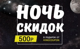 Киберночь скидок на Kingcoupon!